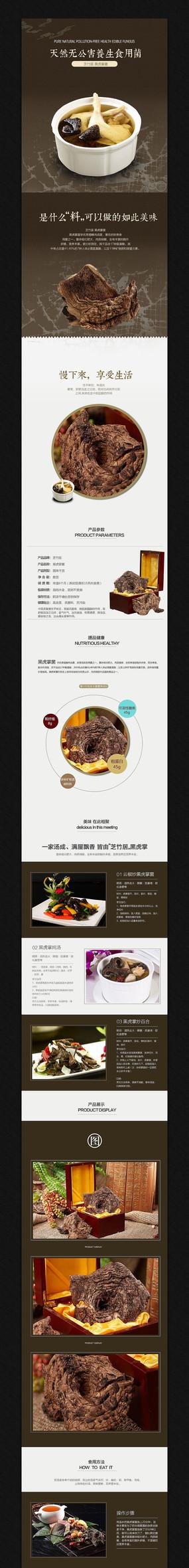 淘宝食品详情页细节描述图