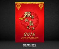 新年晚会2016猴年共赢天下
