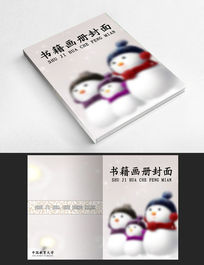 雪人书籍封面