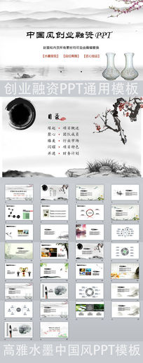 中国风创业融资PPT