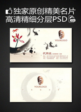 中国风古文化艺术教育名片