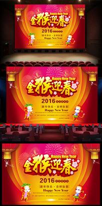 2016猴年大吉新年海报背景展板