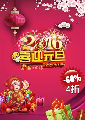 2016元旦节超市商场促销吊旗背景海报设计新春活动打折促销