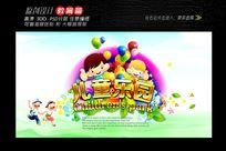 儿童乐园广告展板设计