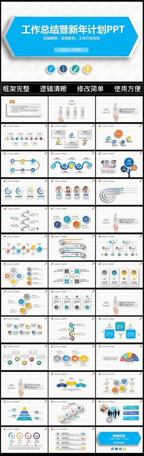框架完整微立体年终工作总结PPT下载