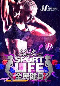 美女健身肌肉海报