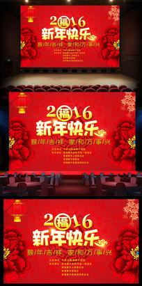最新2016元旦新年晚会舞台背景图片