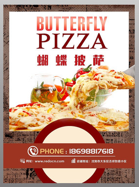 彩色诱人披萨海报