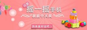 促销活动banner海报设计