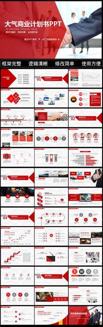 大气商业策划书创业计划项目投资PPT模板图片下载