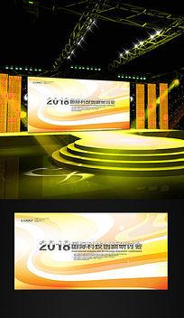 黄色曲线会议展板背景设计