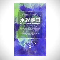蓝色创意水彩墨画海报