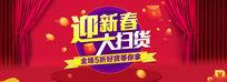 淘宝海报迎新春大扫货促销设计