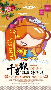 元旦节嘻哈猴跨年夜酒吧海报psd格式