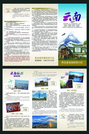 云南旅游宣传三折页设计