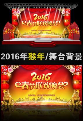 2016猴年春节元旦晚会年会背景