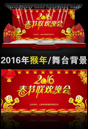 2016猴年春节元旦晚会年会背景板