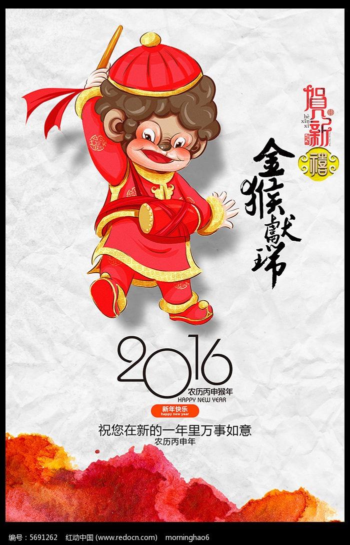 2016年卡通猴子金猴献瑞海报设计图片