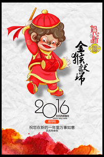 2016年卡通猴子金猴献瑞海报设计