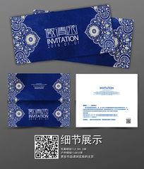 蓝色花纹典雅中国风邀请函