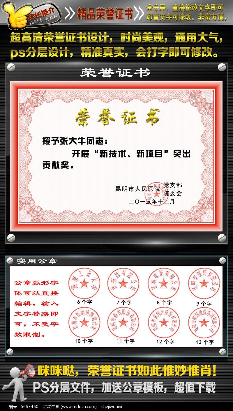 荣誉证书边框设计图片