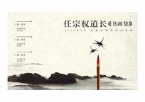 水墨丹青海报