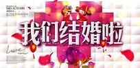 心形浪漫婚礼舞台背景板设计