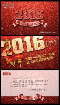 2016简洁红色新年元旦PPT电子贺卡