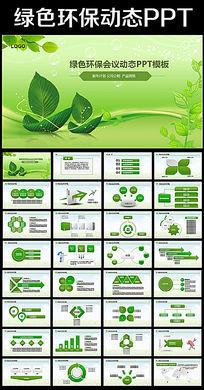 爱护环境地球环境保护低碳节能环保主题ppt