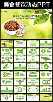 创意美食有机食品餐饮行业PPT幻灯片