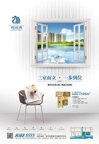 房地产报纸形象广告设计