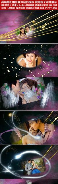 高端婚礼相册会声会影模版震撼粒子照片展示婚纱写真