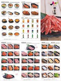 韩乡园三折页菜单