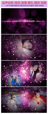 会声会影X6X7X8婚礼视频相册模板