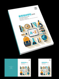 教育培训学校宣传画册封面设计