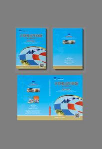 计算机书籍封面设计