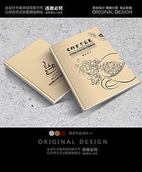 咖啡画册封面