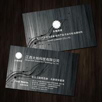 木纹背景名片模板设计