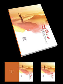 拼博的人生时尚励志小说水墨封面设计