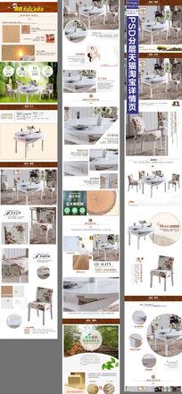 淘宝餐桌详情页细节描述图模板