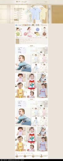 淘宝母婴童装首页设计
