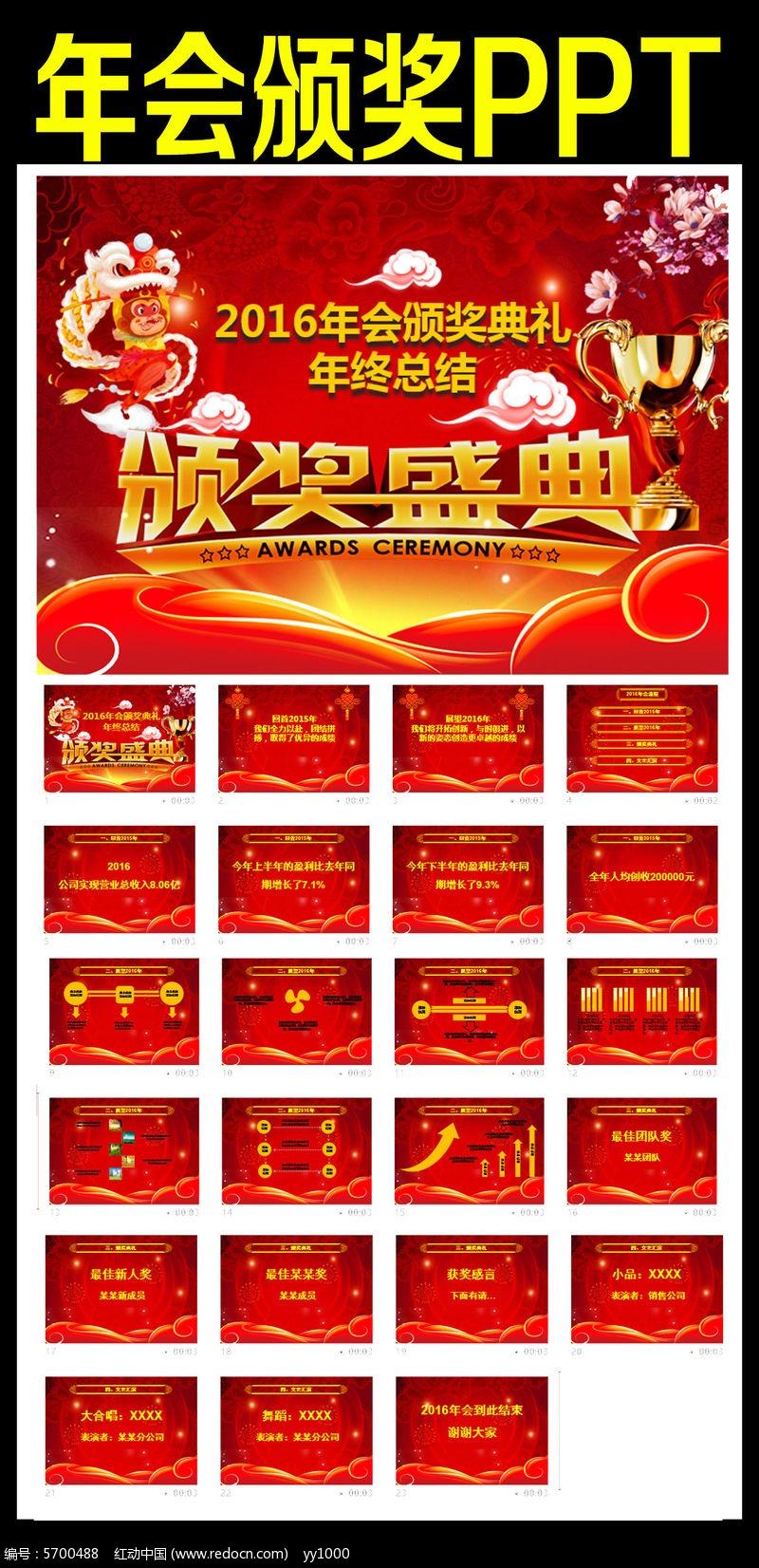 新年喜庆年会颁奖典礼PPT模板图片