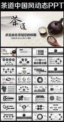 中国风古典茶艺文化研讨PPT模板