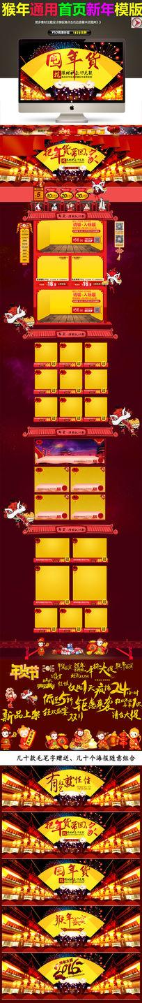 淘宝天猫猴年抢年货首页店铺装修模板