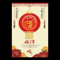 2016好运年春节展板