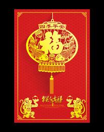 2016猴年吉祥春节展板