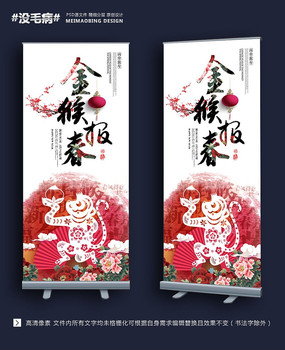 金猴报春2016猴年商场促销易拉宝
