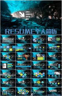 蓝色科幻科技感稳重大气个人求职竞聘动态PPT模板下载