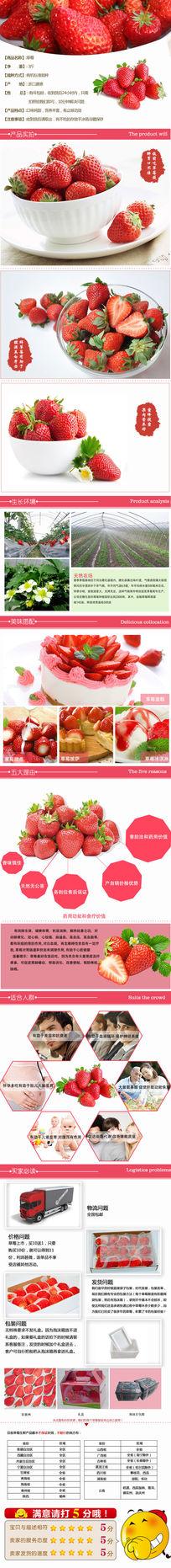 淘宝天猫草莓水果类描述详情页模板psd