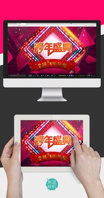 淘宝天猫跨年盛典方框霓虹背景海报